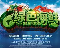 绿色海鲜海报设计PSD素材