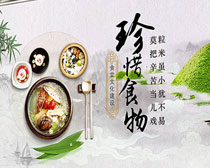珍惜食物美食宣传海报PSD素材