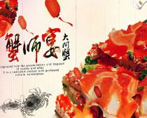 蟹师宴海报设计PSD素材