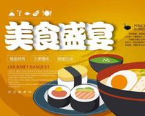 美食盛宴美食文化宣传PSD素材