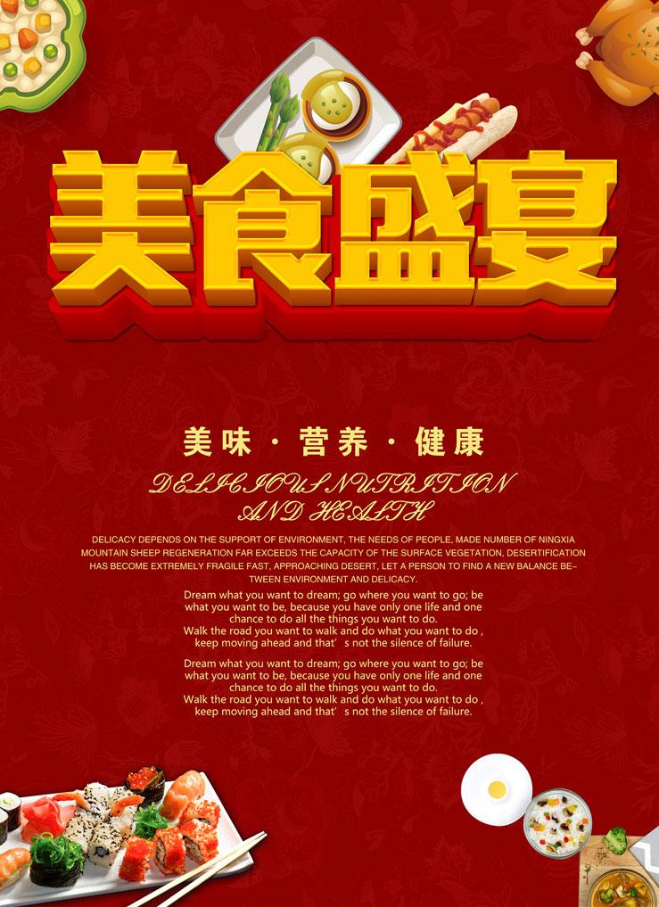美食盛宴美食活动宣传海报PSD素材