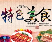 特色美食宣传海报设计PSD素材