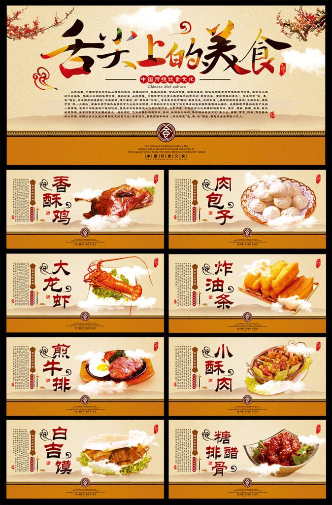 舌尖上的美食宣传海报背景设计PSD素材