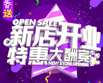 新店开业海报设计PSD素材