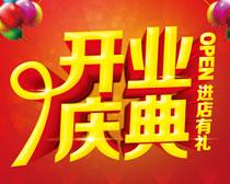 开业庆典海报设计PSD素材