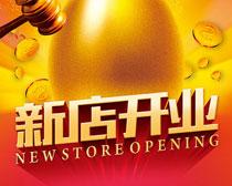 新店开业宣传PSD素材
