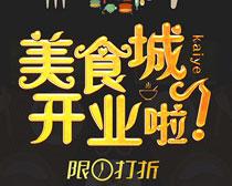 美食城开业海报设计PSD素材