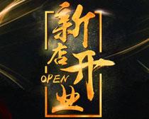 新店开业宣传单设计PSD素材