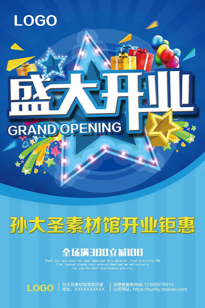 开张大吉开业海报活动海报宣传海报海报设计广告设计模板psd分层素材