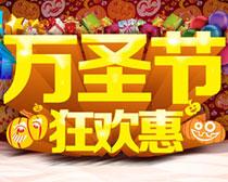 万圣节狂欢惠宣传海报设计PSD素材