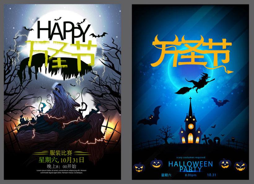 南瓜灯蝙蝠灵魂节日素材海报设计广告设计模板psd分层素材 注意: 说明