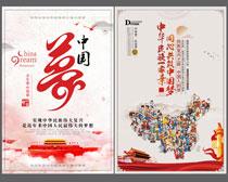 我的中国梦少年强海报设计PSD素材