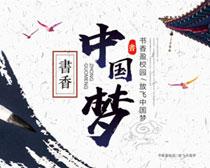 水墨中国梦海报设计PSD素材