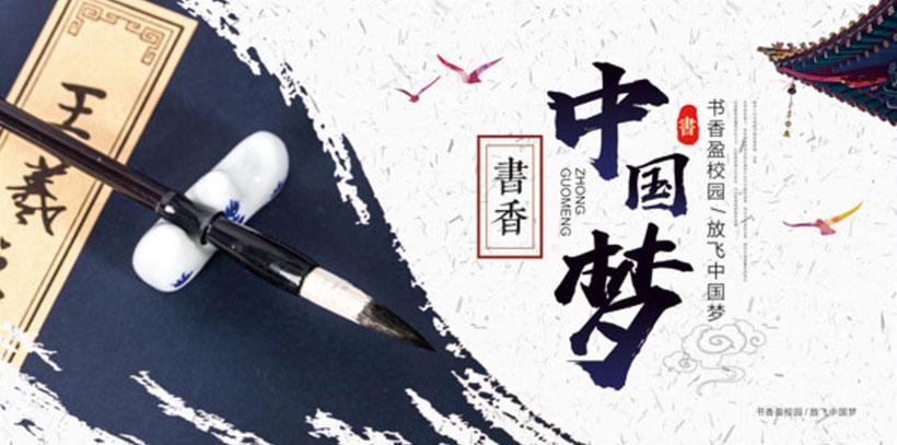 广告海报 > 素材信息   关键字: 中国梦爱国强国中国梦展板少年强海报