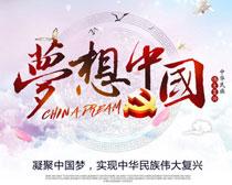 梦想中国展板海报设计PSD素材