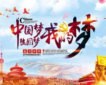 中国梦强国梦我的梦海报设计PSD素材