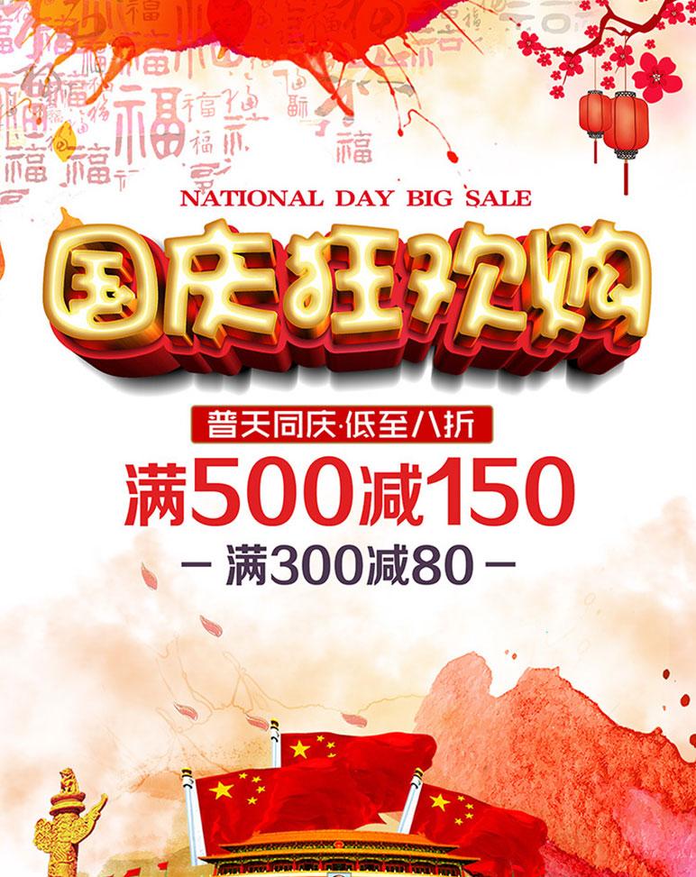 国庆狂欢购宣传海报PSD素材