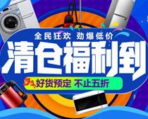 清仓福利双11海报设计PSD素材