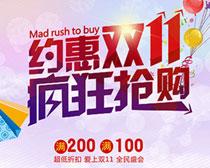约惠双11疯狂抢购海报设计PSD素材