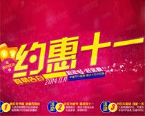 约惠双十一宣传海报PSD素材