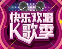 快乐欢唱K歌海报设计PSD素材