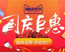 国庆钜惠淘宝海报设计PSD素材