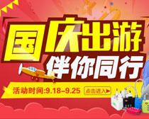 国庆出游淘宝促销海报设计PSD素材