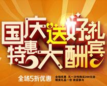 国庆送好礼淘宝海报设计PSD素材
