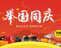 淘宝国庆举国同庆促销海报设计PSD素