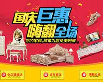 淘宝家具国庆节促销海报设计PSD素材