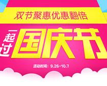 一起过国庆淘宝海报设计PSD素材