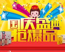 国庆盛典淘宝促销海报PSD素材