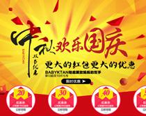 欢乐国庆淘宝促销海报PSD素材