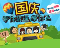 淘宝国庆出游海报PSD素材