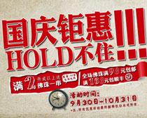 国庆钜惠淘宝购物海报设计PSD素材