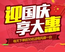 迎国庆享大惠淘宝海报设计PSD素材
