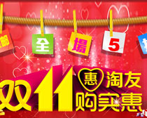 淘宝双11购实惠海报设计PSD素材
