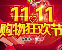 淘宝1111购物狂欢节海报设计PSD素材