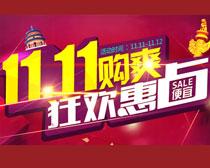 淘宝双11购爽狂欢惠海报设计PSD素材