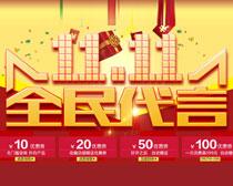 淘宝1111全民代言促销海报设计PSD素