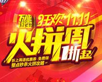 狂欢1111火拼周海报设计PSD素材