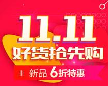 1111好货抢先购海报设计PSD素材