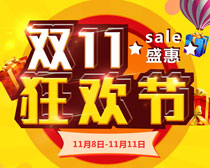 双11狂欢节海报设计PSD素材
