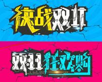 决战双11海报字体设计矢量素材