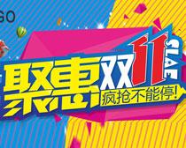 惠聚双11购物海报矢量素材