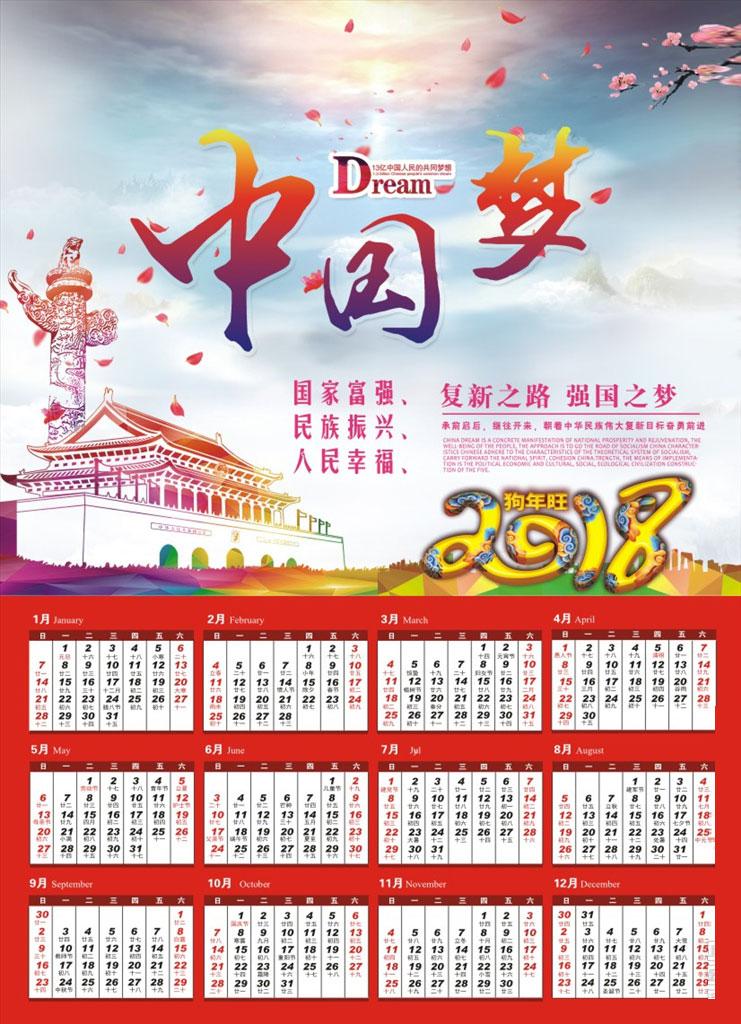 中国梦2018年挂历设计矢量素材