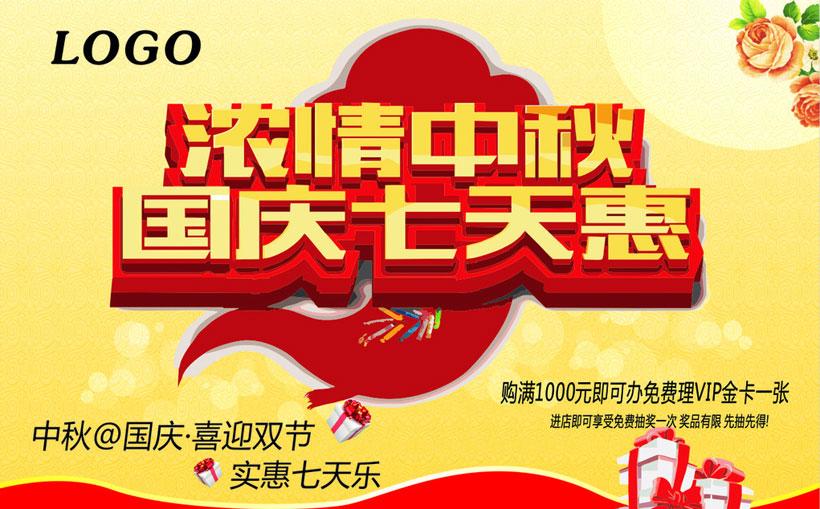 中秋国庆七天惠海报矢量素材