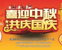 喜迎中秋共庆国庆海报矢量素材