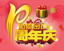 10周年庆海报矢量素材