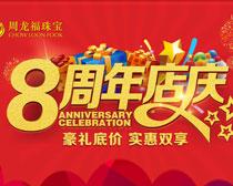 8周年店庆海报设计矢量素材